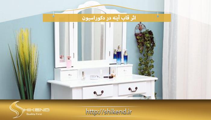 نقش قاب آینه در دکوراسیون منزل