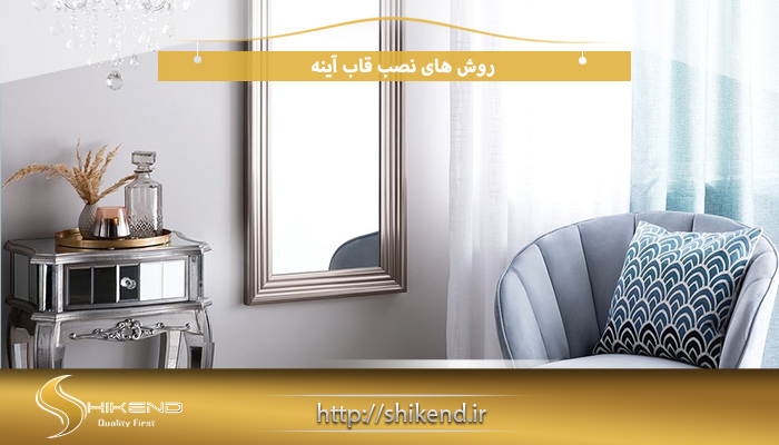 روش های نصب قاب آینه
