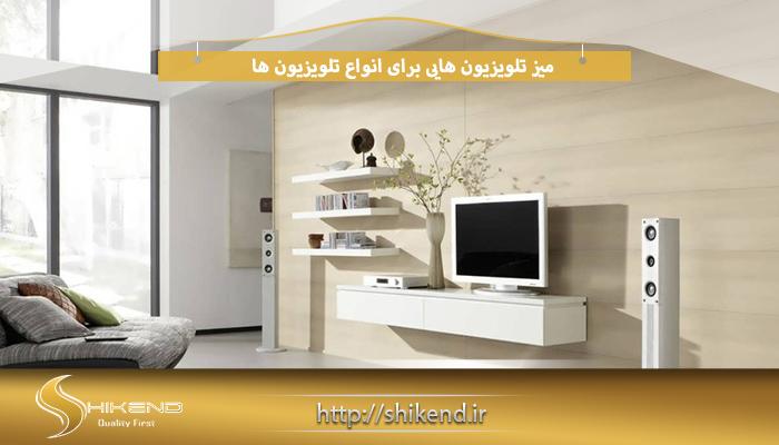 میز تلویزیون برای انواع تلویزیون ها